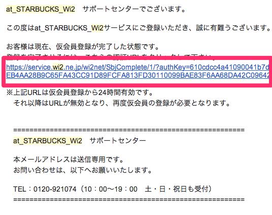 _at_STARBUCKS_Wi2__仮会員登録完了のお知らせ_-_imototakeshi_gmail_com_-_Gmail-3