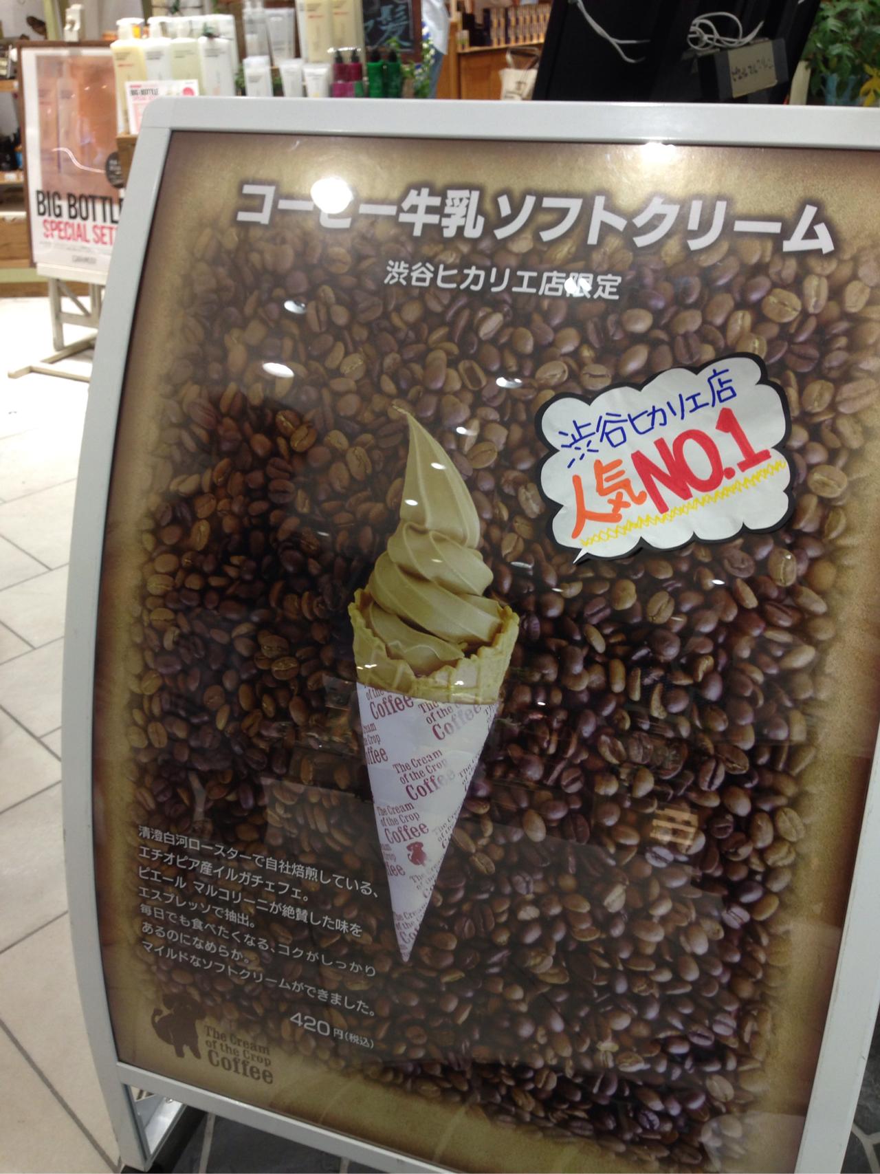 イルガチェフェのソフトクリーム(ザ クリーム オブ ザ クロップ コーヒー 渋谷ヒカリエ店)