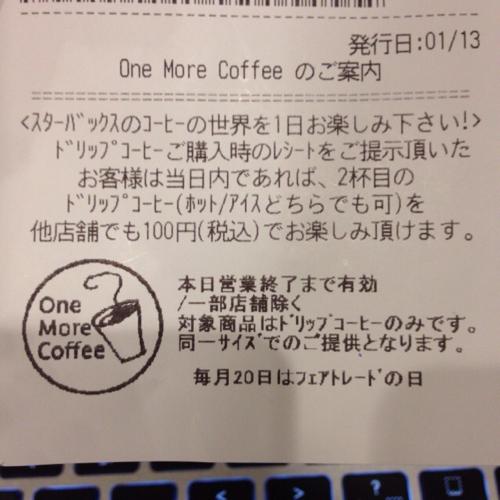スタバのコーヒー100円でおかわり!One More Coffee(ワンモアコーヒー)が大好きです。