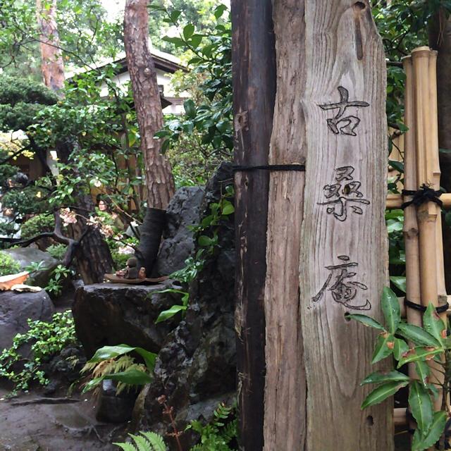 自由が丘でオススメのカフェ古桑庵(こそうあん)、おしゃれな街で美味しい抹茶を。