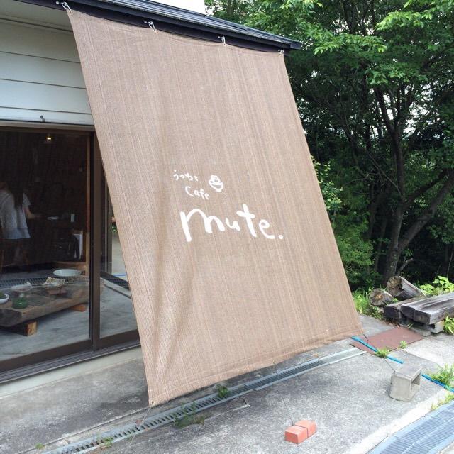 和歌山の山の奥にある隠れ家カフェ mute